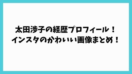 太田渉子の経歴プロフィール!インスタのかわいい画像まとめ!