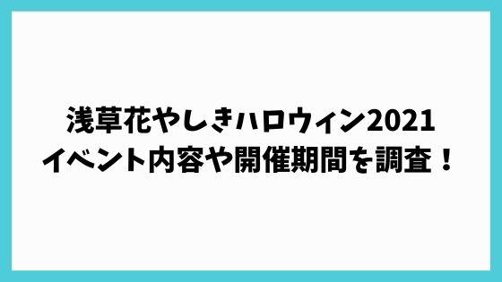 浅草花やしきハロウィン2021のイベント内容は?期間はいつからいつまでかも調査!