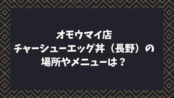 オモウマイ店|チャーシューエッグ丼(長野)の場所やメニューは?